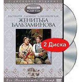 Женитьба Бальзаминова (2 DVD) Экранизации классической литературы