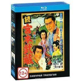 Самурай: Трилогия (3 Blu-ray)