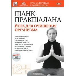 Шанк Пракшалана: Йога для очищения организма