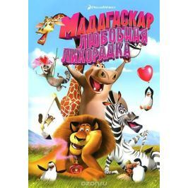 Мадагаскар: любовная лихорадка