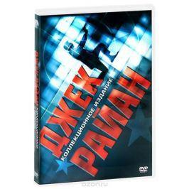 Джек Райан: Теория хаоса / Игры патриотов (2 DVD)