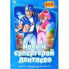 Лентяево, выпуск 4: Новый сепергерой Лентяево