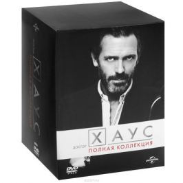 Доктор Хаус: Сезоны 1-8. Коллекционное издание (46 DVD)