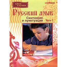 Русский язык: Синтаксис и пунктуация. Часть 1