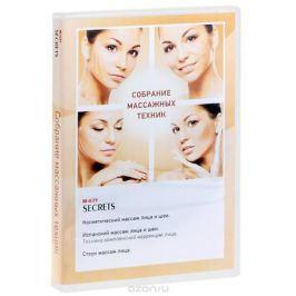 Собрание массажных техник: Косметический массаж (2 DVD)