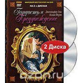 Гордость и предубеждение (2 DVD)