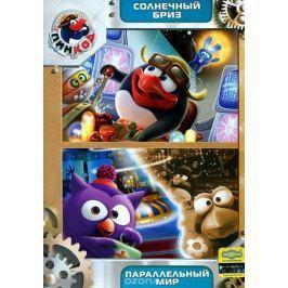 Смешарики: Пинкод: Солнечный бриз / Параллельный мир (2 DVD)