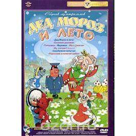 Дед Мороз и лето: Сборник мультфильмов Сборники отечественных и советских мультфильмов