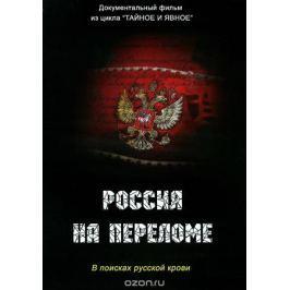 Россия на переломе. В поисках русской крови
