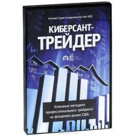 Киберсант-Трейдер