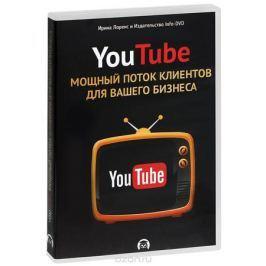 YouTube: мощный поток клиентов для вашего бизнеса