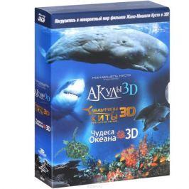 Жан-Мишель Кусто: Акулы / Дельфины и киты / Чудеса океана 3D и 2D (3 Blu-ray)