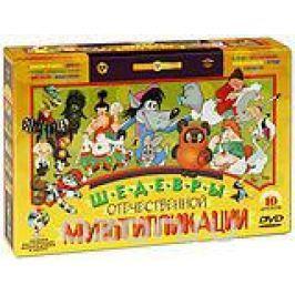 Шедевры отечественной мультипликации (10 DVD) Сборники отечественных и советских мультфильмов