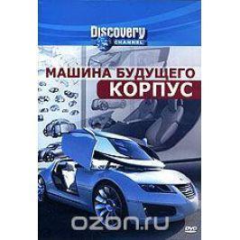 Discovery: Машина будущего. Корпус Документальный кинематограф