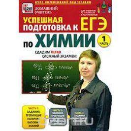 Подготовка к ЕГЭ по химии. Часть 1
