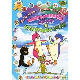 Забавные приключения пингвиненка Лоло и кузнечика Кузи