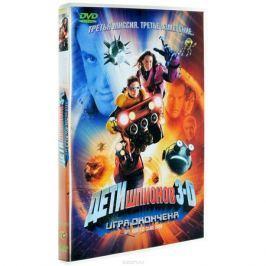 Дети шпионов 3D: Игра окончена (2 DVD)