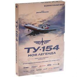 Ту-154: Моя легенда (2 DVD)