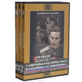 Защитникам отечества: Адъютант его превосходительства. 1-5 серии 2DVD / Миссия в Кабуле. 1-2 серии (3 DVD)