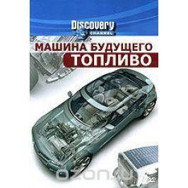 Discovery: Машина будущего. Топливо Документальный кинематограф