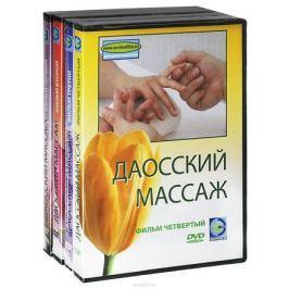 Даосский массаж: Фильмы 1-4 (4 DVD)