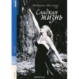 Сладкая жизнь (2 DVD)