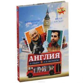 Англия в общем и в частности (2 DVD)