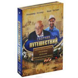 Сборник путешествий (5 DVD)