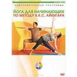 Йога для начинающих по методу Б.К.С. Айенгара