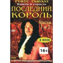 Последний король. Части 1-2 (2 DVD)