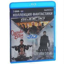 G.I. Joe: Бросок кобры 2 / Охотники на ведьм / Стартрек: Возмездие (3 Blu-ray)