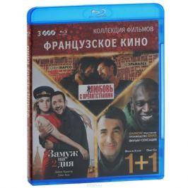 Любовь с препятствиями / Замуж на 2 дня / 1+1 (3 Blu-ray)