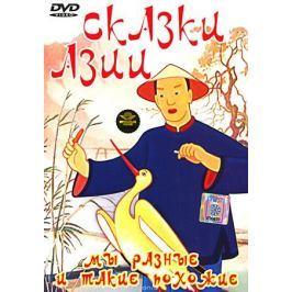 Сказки Азии. Сборник мультфильмов