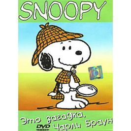 Snoopy: Это загадка, Чарли Браун