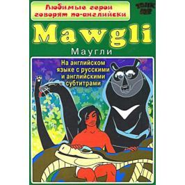 Mawgli