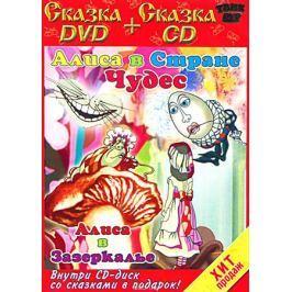 Алиса в Стране Чудес / Алиса в Зазеркалье (DVD + CD)