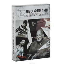 Лео Фейгин: Russian New Music (3 DVD)