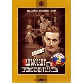 Сериальный хит: Адъютант его превосходительства. 1-5 серии (2 DVD)