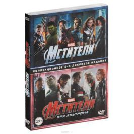 Мстители / Мстители: Эра Альтрона (2 DVD)