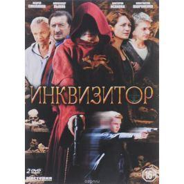 Инквизитор: Серии 1-12 (2 DVD)