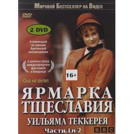 Ярмарка тщеславия Уильяма Теккерея. Части 1 и 2 (2 DVD)
