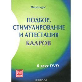 Подбор, стимулирование и аттестация кадров (2 DVD)
