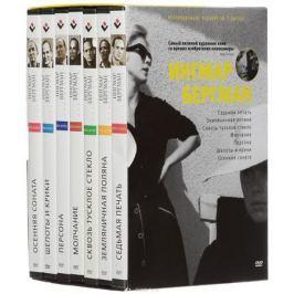 Коллекция Ингмара Бергмана (7 DVD)