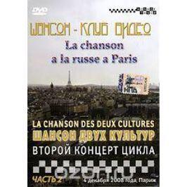 Шансон двух культур: Шансон по-русски в Париже, часть 2