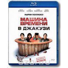 Машина времени в джакузи (Blu-ray)