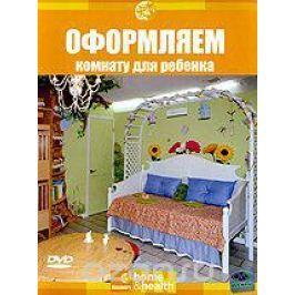 Discovery: Оформляем комнату для ребенка DISCOVERY