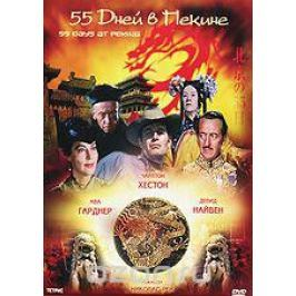 55 дней в Пекине Приключенческие драмы
