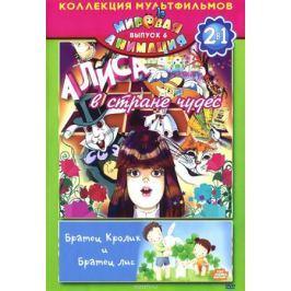 Мировая анимация: Выпуск 6: Алиса в стране чудес / Братец Кролик и Братец Лис (2 DVD)