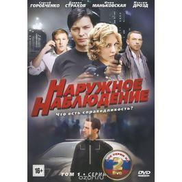 Сериальный хит: Наружное наблюдение. 1-24 серии (2 DVD)