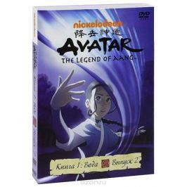 Аватар: Легенда об Аанге: Книга 1, Вода, Выпуск 2